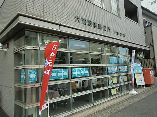 六浦駅前郵便局