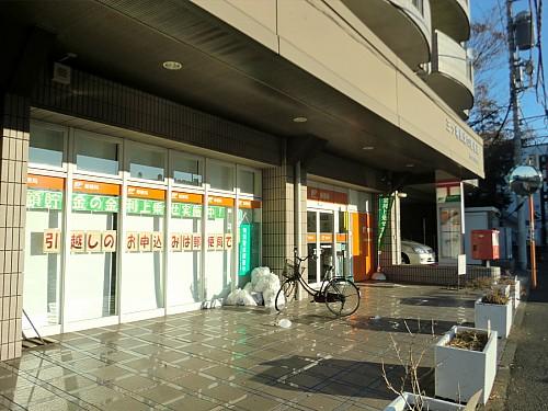 三ツ境駅北口郵便局