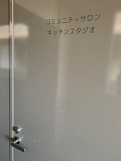 コミュニティサロン・キッチンスタジオ入口