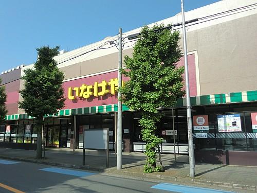 いなげやina21大和桜ヶ丘店