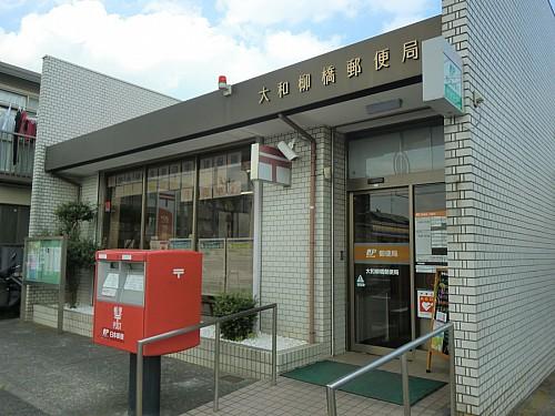大和柳橋郵便局