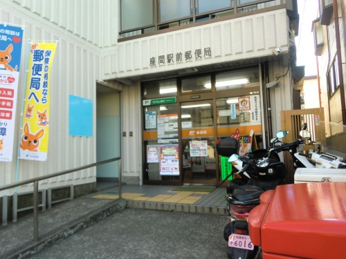 座間駅前郵便局
