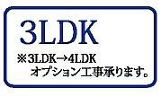 現況間取りは3LDKですが4LDKに間取り変更可能(OP)
