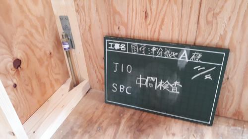 中間検査(JIO)