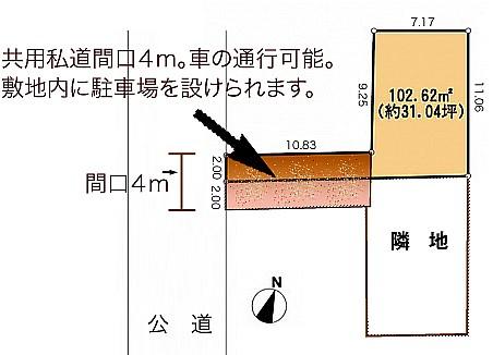 102.62m2 共用私道は車通行可。敷地に駐車場可。
