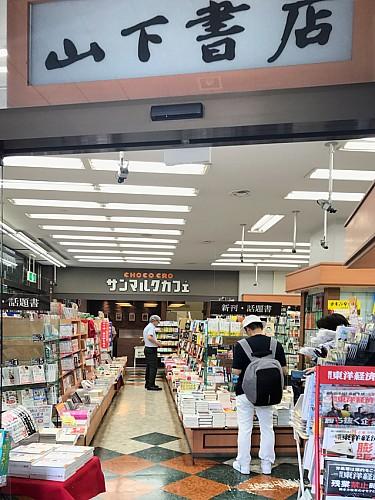 山下書店 帆半蔵門駅の上 徒歩6分