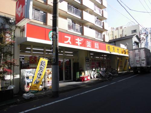 【スギ薬局 池袋本町店】・・・徒歩約5分(約350m)