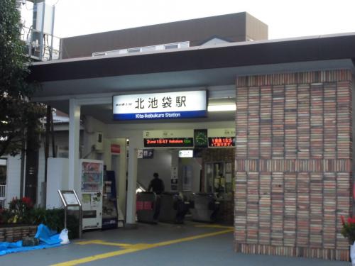 【北池袋駅】・・・徒歩約5分(約350m)