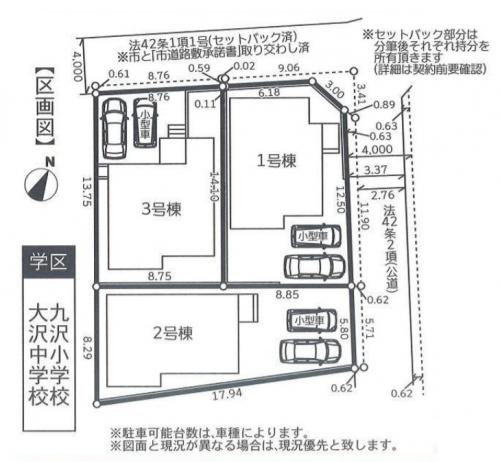 相模原市緑区下九沢新築一戸建て物件情報 区画図