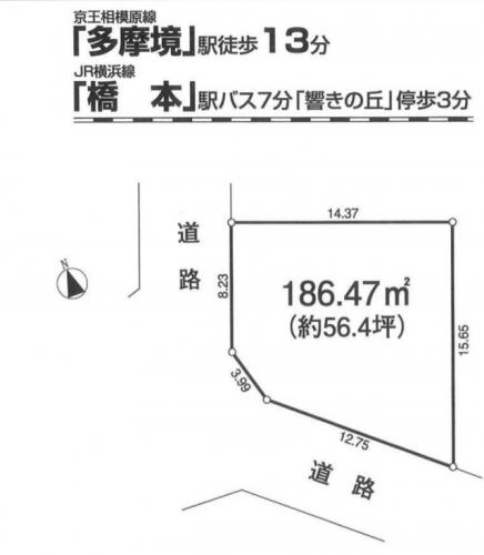 町田市小山ヶ丘売り地物件情報区画図
