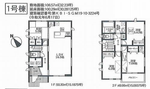 相模原市緑区二本松エリアの新築建売分譲一戸建て物件情報 1号棟間取り図