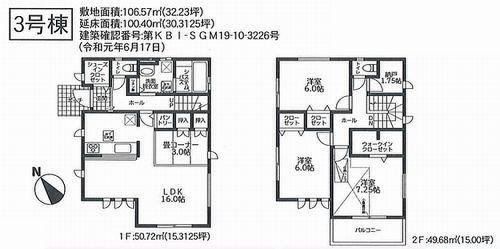 相模原市緑区二本松エリアの新築建売分譲一戸建て物件情報 3号棟間取り図