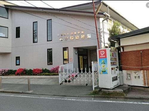 あかね幼稚園510M