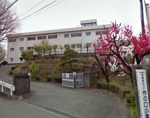 相模原市立作の口小学校520M