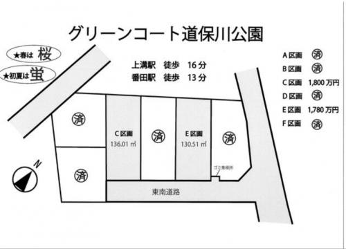 相模原市中央区上溝駅・番田駅徒歩圏の売り地物件情報 区画図