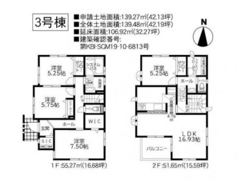 相模原市緑区元橋本町新築分譲一戸建て物件情報(有)リビングホーム