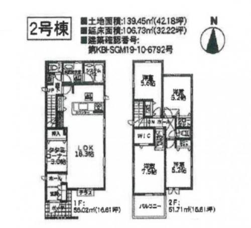 相模原市緑区元橋本町エリアの新築一戸建て物件情報 2号棟間取り図