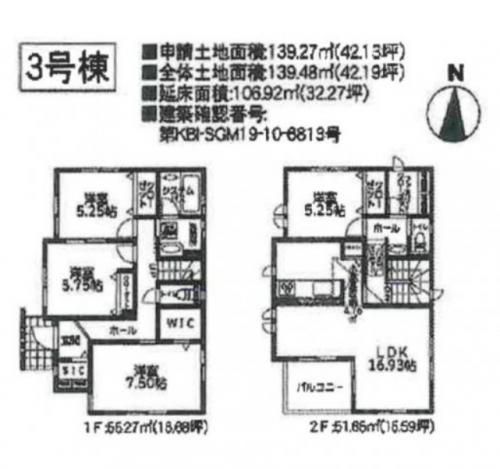 相模原市緑区元橋本町エリアの新築一戸建て物件情報 3号棟間取り図