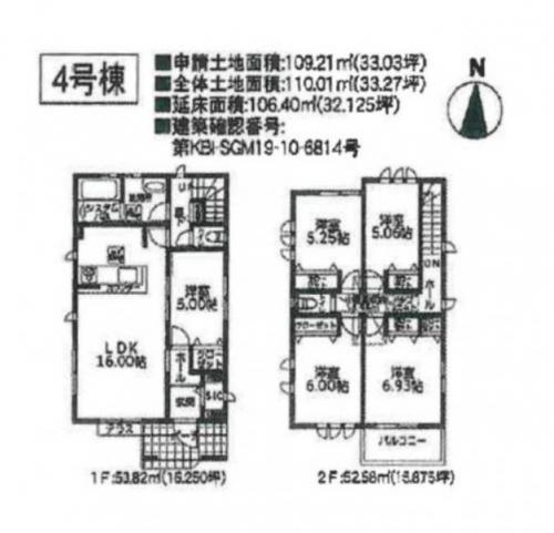 相模原市緑区元橋本町エリアの新築一戸建て物件情報 4号棟間取り図