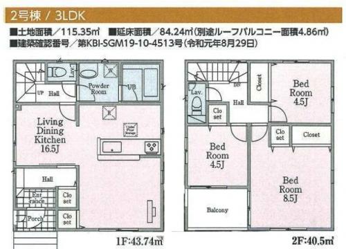 相模原市緑区原宿新築建売分譲住宅物件情報リビングホーム