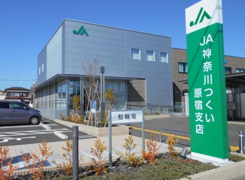 JA神奈川つくい原宿支店まで740M