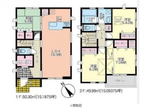相模原市緑区二本松新築分譲一戸建て物件情報(有)リビングホーム