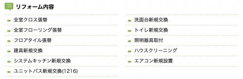 ドラゴンマンション橋本弐番 橋本駅ペット可リフォーム済み中古マンション物件情報 (有)リビングホーム