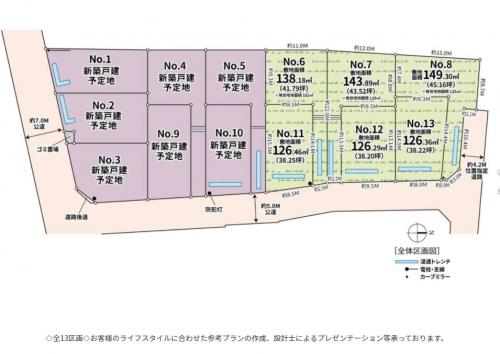 相模原市緑区相原1丁目宅地分譲現地区画図