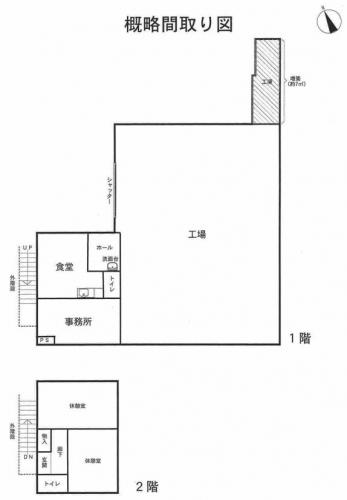 相模原市緑区若柳事務所付工場競売不動産物件情報(有)リビングホーム
