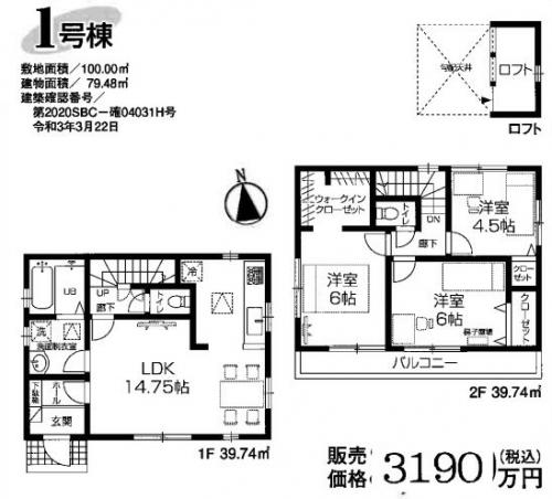原宿4丁目新築分譲住宅物件情報リビングホーム