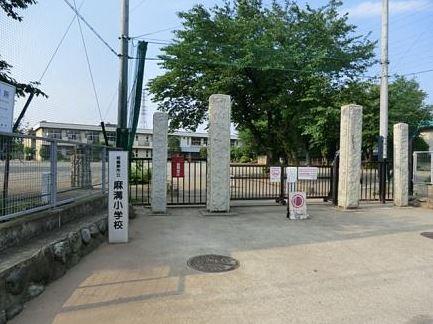 相模原市立麻溝小学校  距離:921m