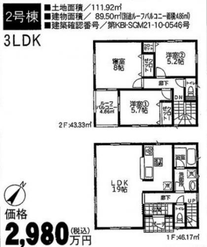 中央区田名全8棟一戸建て(有)リビングホーム