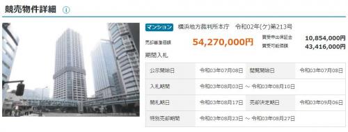 横浜駅徒歩5分ナビューレ横浜タワーレジデンス中古マンション競売物件情報リビングホーム