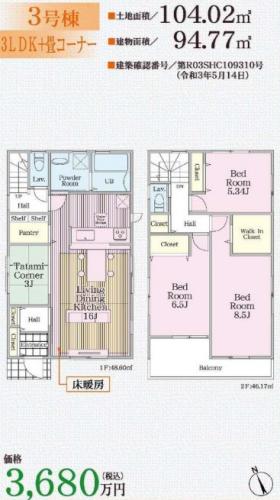緑区二本松2丁目新築分譲全4棟物件情報(有)リビングホーム