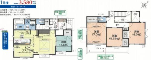 中央区上溝新築一戸建て物件情報リビングホーム