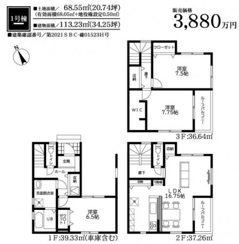 中央区小山1丁目新築分譲全2棟物件情報リビングホーム