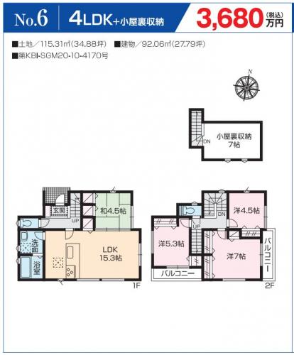 緑区相原6丁目新築分譲全9棟物件情報リビングホーム