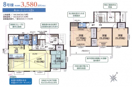 下九沢新築分譲全8棟物件情報リビングホーム