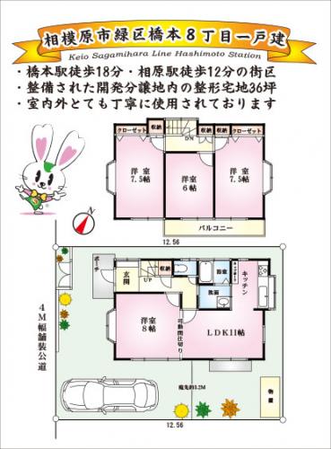 相模原市緑区橋本中古一戸建物件情報リビングホーム
