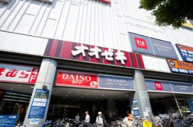 【周辺】オオゼキ大森駅前店