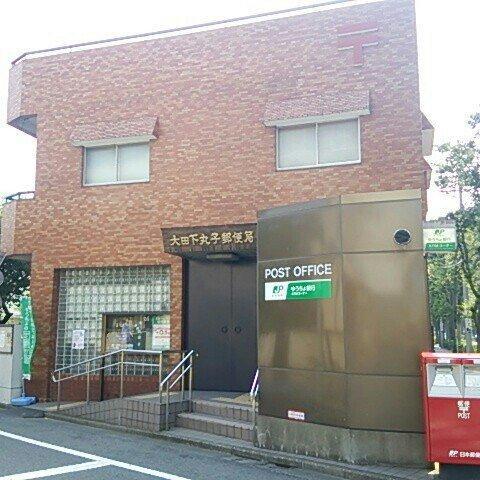【周辺】下丸子郵便局