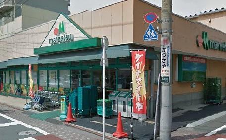 【周辺】マルエツ西糀谷店