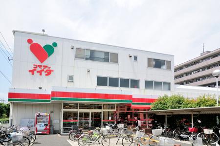 【周辺】コモディイイダ東糀谷店
