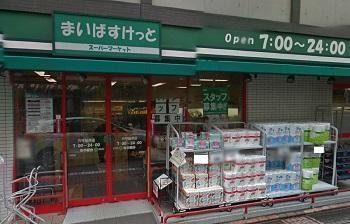 【周辺】まいばすけっと穴守稲荷店