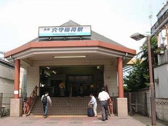 【周辺】京急空港線「穴守稲荷」駅