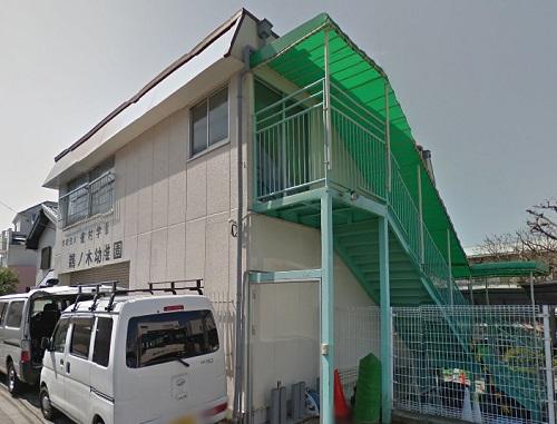 【周辺】鵜の木幼稚園