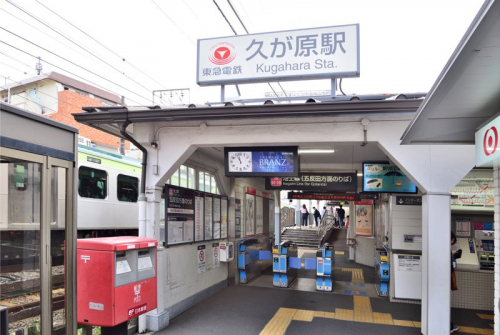 【周辺】東急池上線「久が原」駅