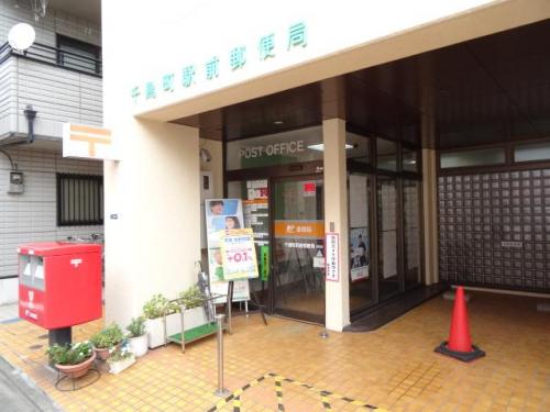 【周辺】千鳥町駅前郵便局