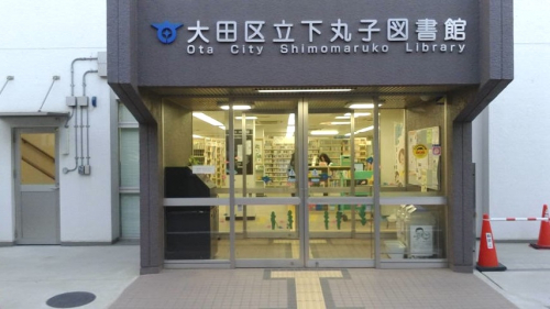 【周辺】下丸子図書館