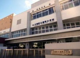 【周辺】嶺町小学校